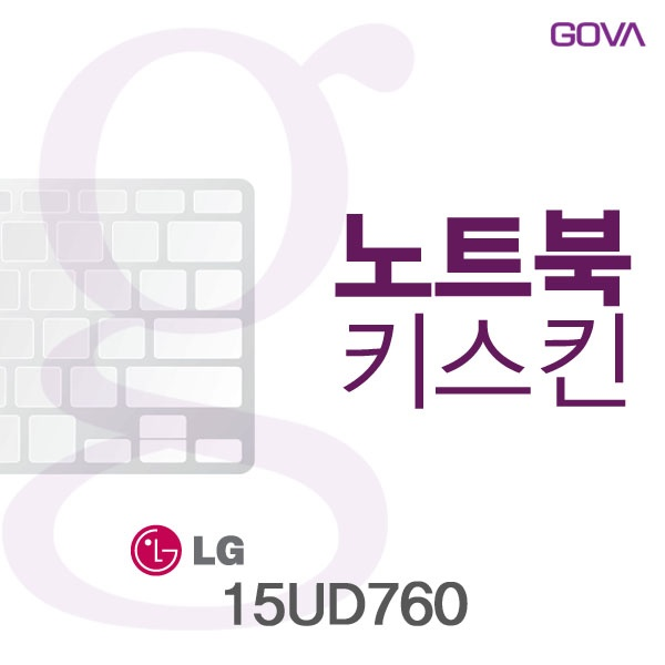 노트북키스킨, LG 울트라PC 15UD760 [AF형] [고바스킨]