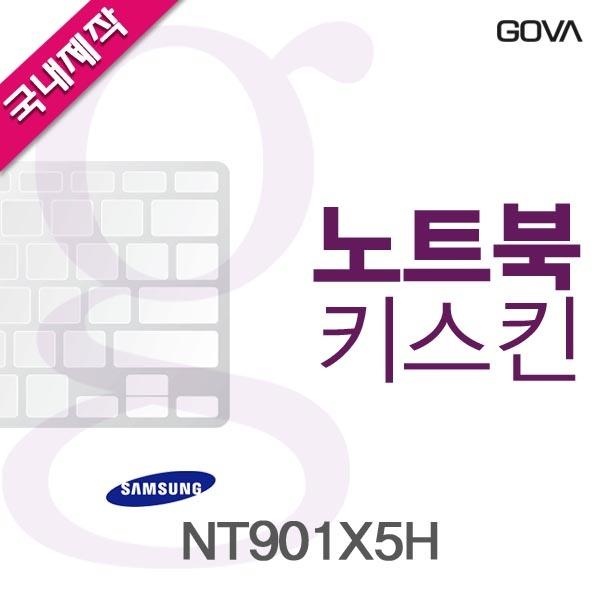 고바스킨 삼성 AN형 삼성 NT901X5H 용 노트북키스킨 키커버
