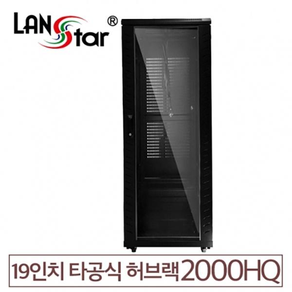 랜스타 타공식 통풍형 허브랙, 블랙|블랙 [LS-2000HQ] [42U] [조립비포함]