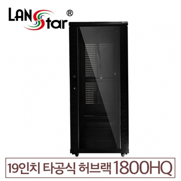 랜스타 타공식 통풍형 허브랙, 블랙|블랙 [LS-1800HQ] [38U] [조립비포함]