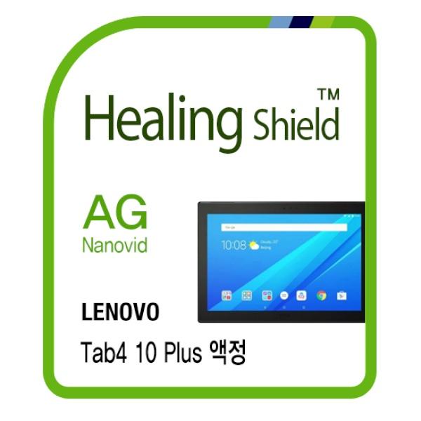 레노버 탭4 10 플러스 [AG Nanovid 저반사 지문방지 액정보호필름 전면 1매]