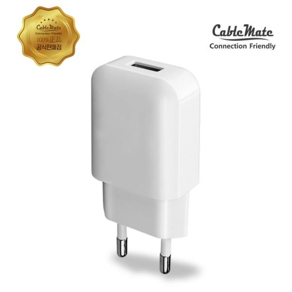 케이블메이트 USB 1포트 충전기 (5V/2A/케이블 미포함) [CM-805]