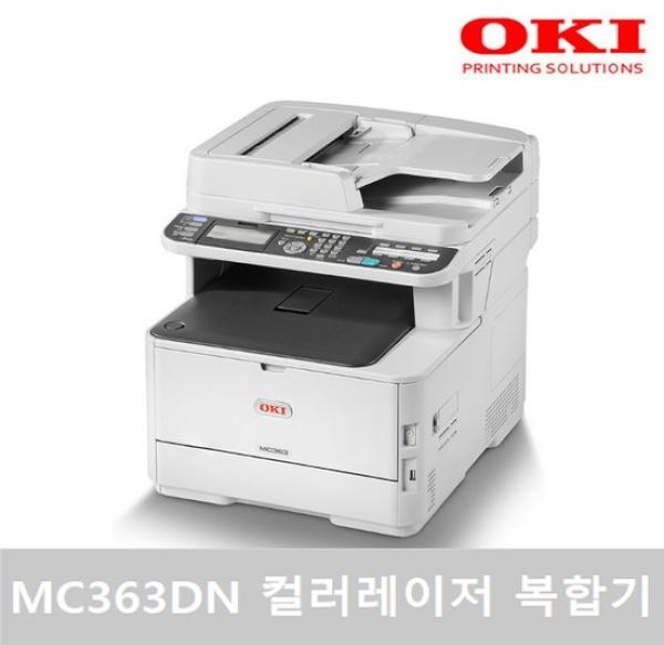 MC363dn 컬러레이저젯복합기 (토너포함)