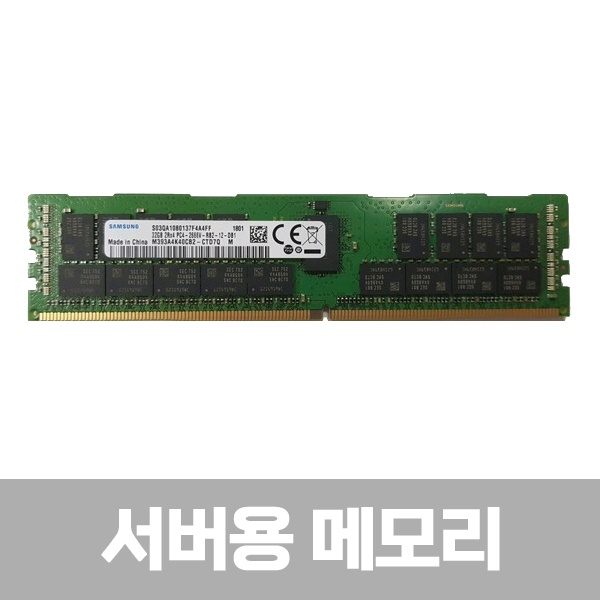 DDR4 32GB PC4-21300 (2666MHz/REG ECC)