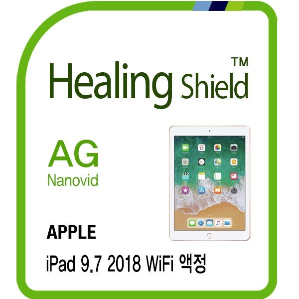 아이패드 9.7 2018 6세대 (WiFi/LTE 호환) [AG Nanovid 저반사 지문방지 액정보호필름 전면 1매]