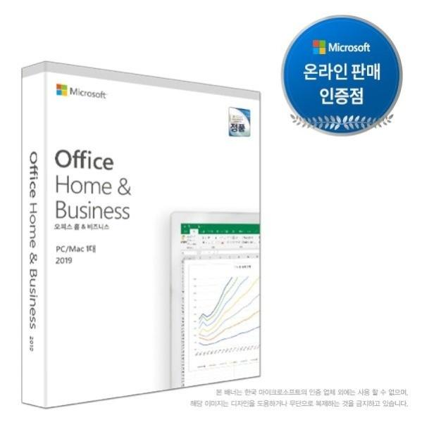 Office 2019 Home & Business PKC [기업용/패키지/한글]