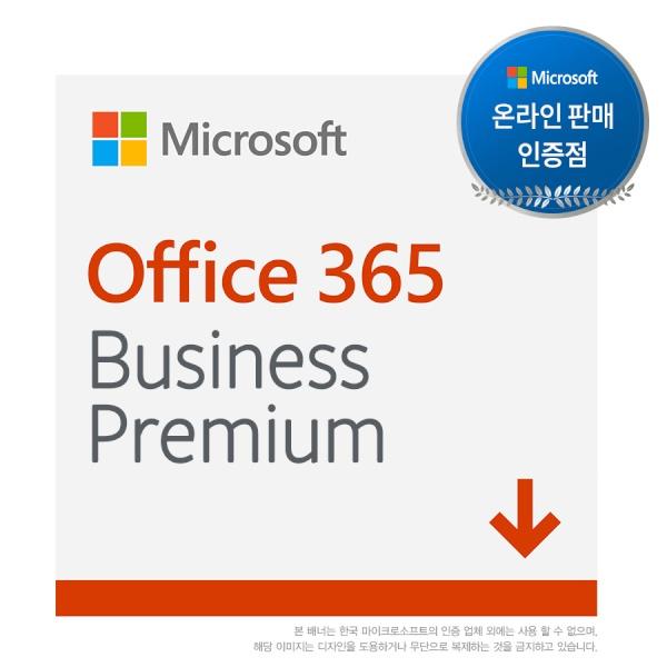 Office 365 Business Premium ESD [기업용/ESD/1년]