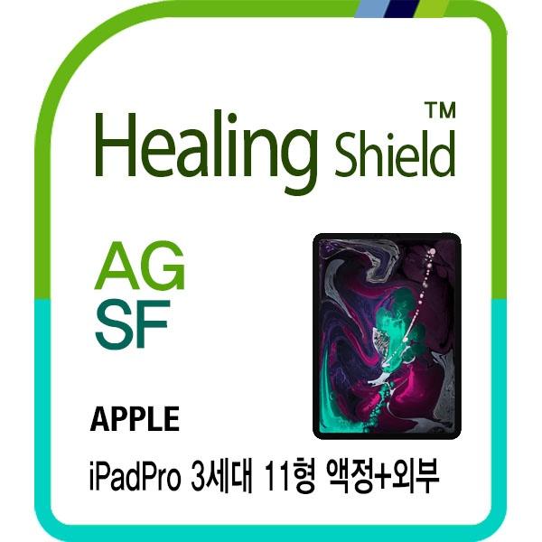 애플 아이패드 프로 11 1세대(2018) [AG Nanovid 저반사 지문방지 액정보호필름 1매+후면보호필름 2매]