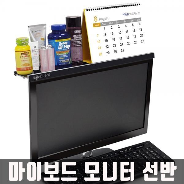 모니터 상단선반, 마이보드 MD300 [블랙]