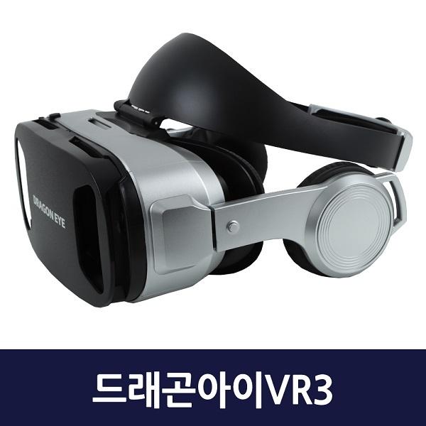 드래곤아이 VR3 [VR기기]