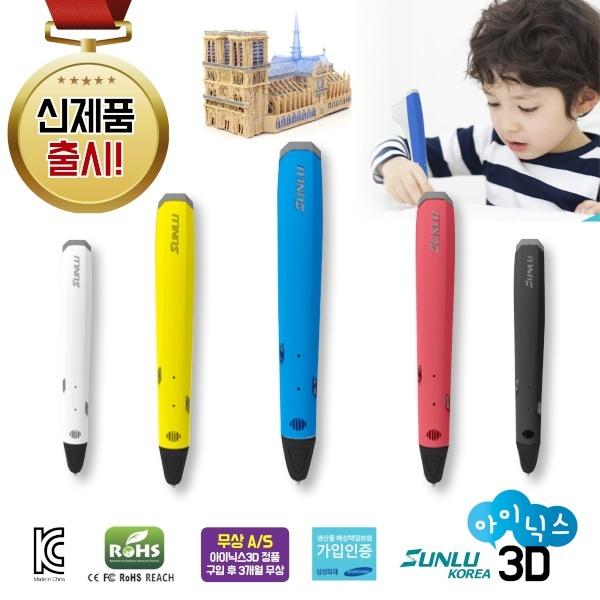 아이닉스 3D 펜 M1 화이트