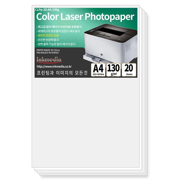 컬러 레이저용 광택 포토용지 [130g/A4/20매]