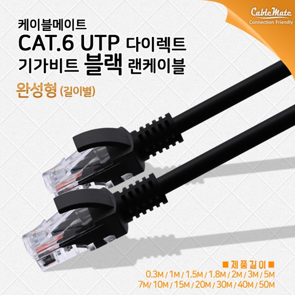 케이블메이트 CAT.6 UTP 랜케이블 0.3M [블랙/CM-LB01]