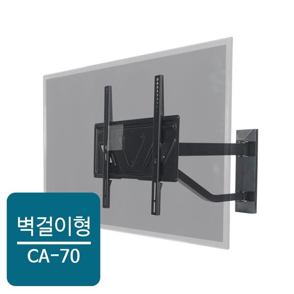 벽걸이형 확장식 거치대, CA-70 코너형 [32~70형]