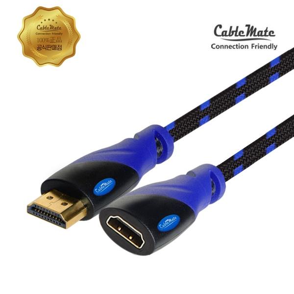 케이블메이트 HDMI 메쉬 연장케이블 [Ver2.0] 1M