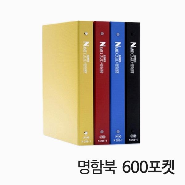 무독성 발포PP 명함북 600포켓