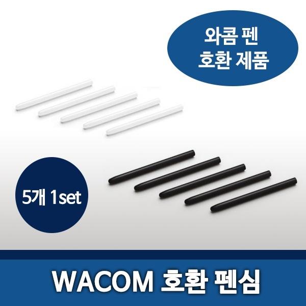 타블렛 펜심, 호환용 5pcs [화이트/벌크]