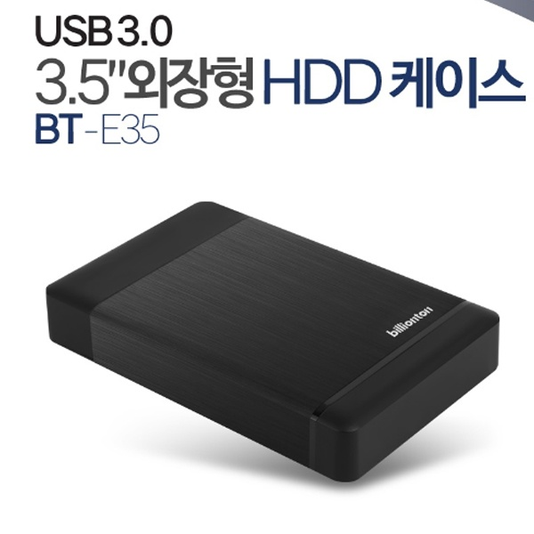 3.5인치 외장HDD 케이스, 빌리온톤 BT-E35 [USB3.0] [하드미포함]