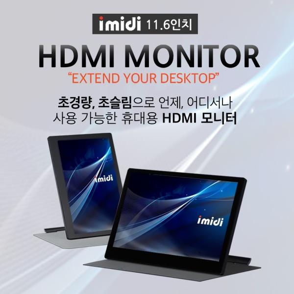 i116FHBS 휴대용 모니터