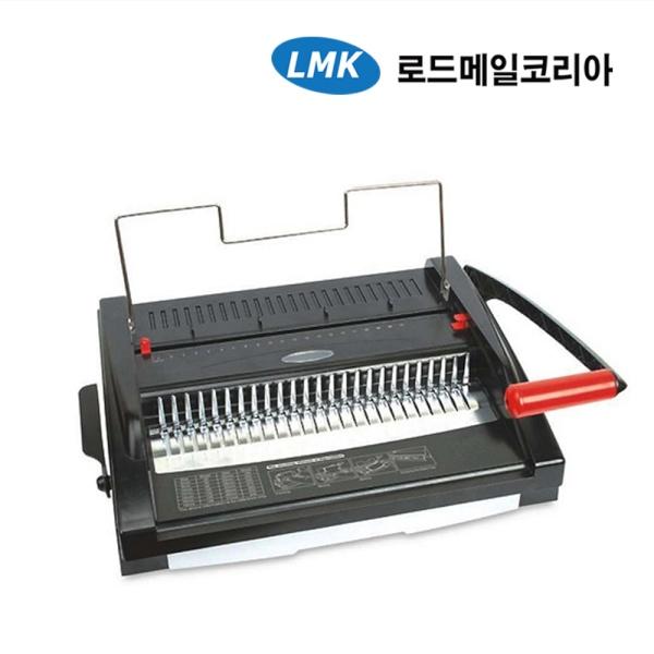 [플라스틱링제본기] BM-2600 (링100개+표지100매 증정)