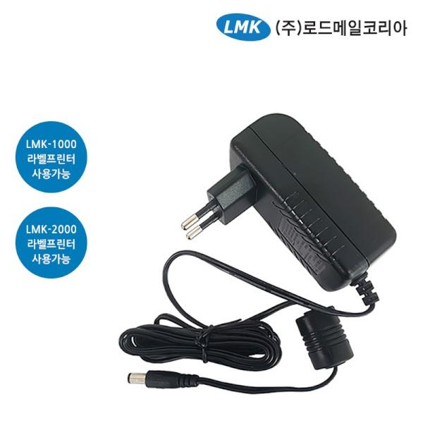LMK-1000 라벨프린터 전용 아답터