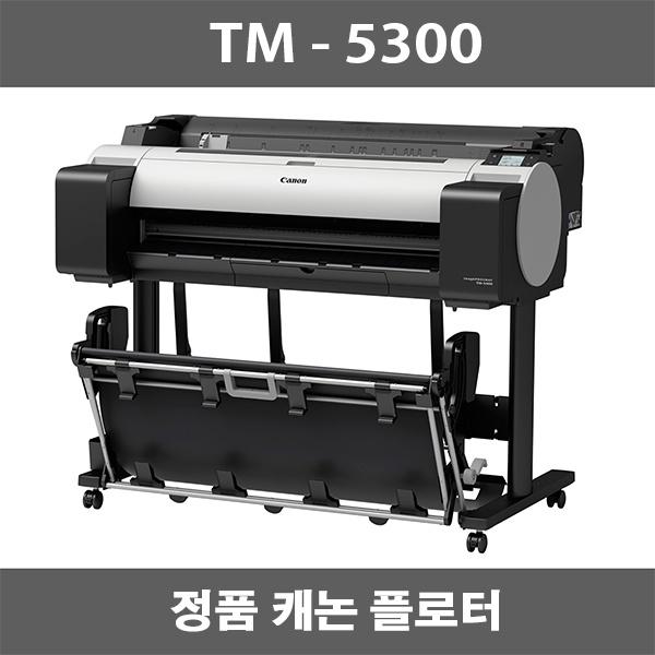 TM-5300 플로터 (36in/A0/5색)