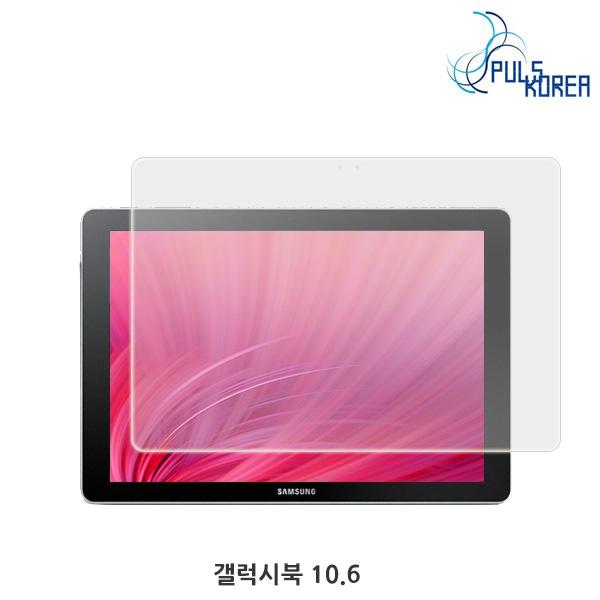 갤럭시북10.6 [블루라이트 차단 시력보호필름(2매)]