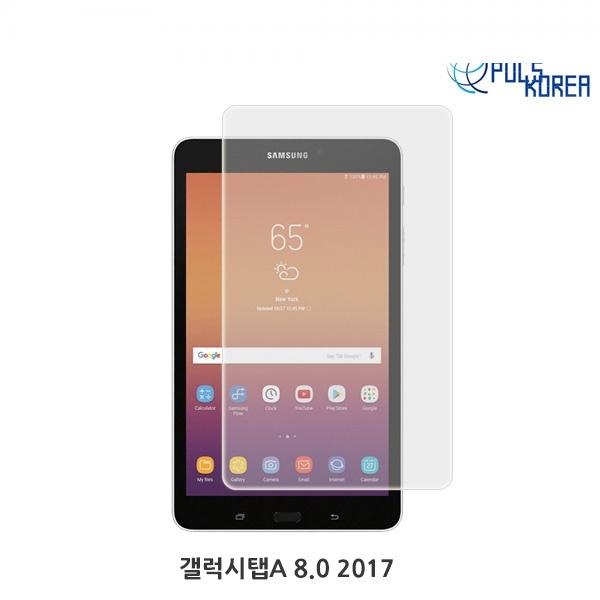 갤럭시탭A 8.0 2017 [블루라이트 차단 시력보호필름(2매)]