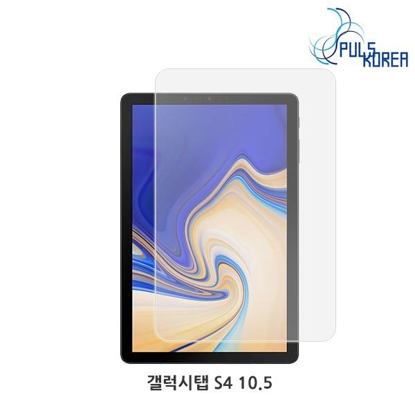 갤럭시탭S4 10.5 [블루라이트 차단 시력보호필름(2매)]