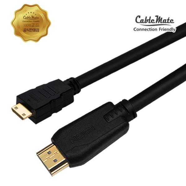 케이블메이트 HDMI to Mini HDMI 기본형 골드케이블 [Ver2.0] 1.5M