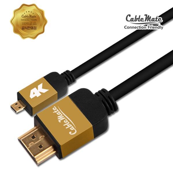 케이블메이트 HDMI to Micro HDMI 골드메탈 케이블 [Ver2.0] 1.5M