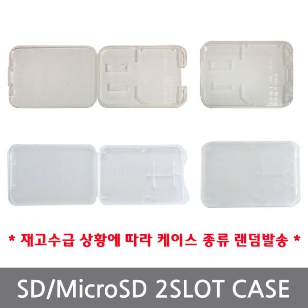 SD카드/MicroSD카드 2 슬롯 투명 플라스틱 보관 케이스/쥬얼리 케이스