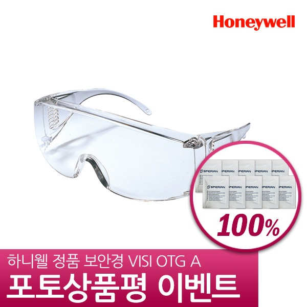보안경 VisiOTG-A Clear [100002]