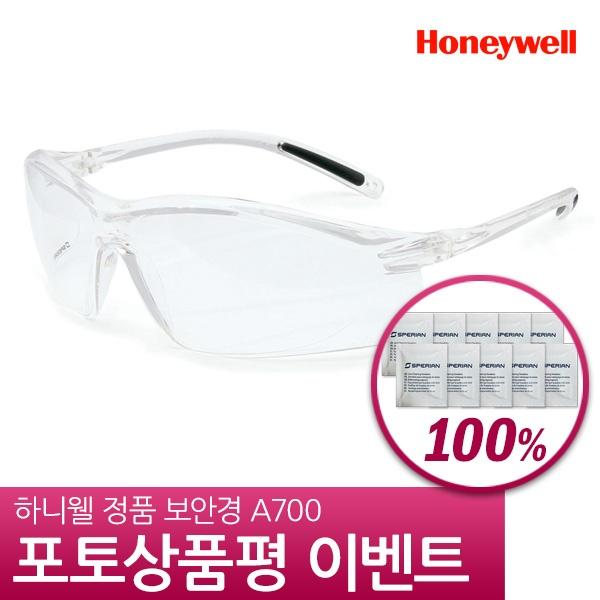 보안경 A700 Clear [1015360]