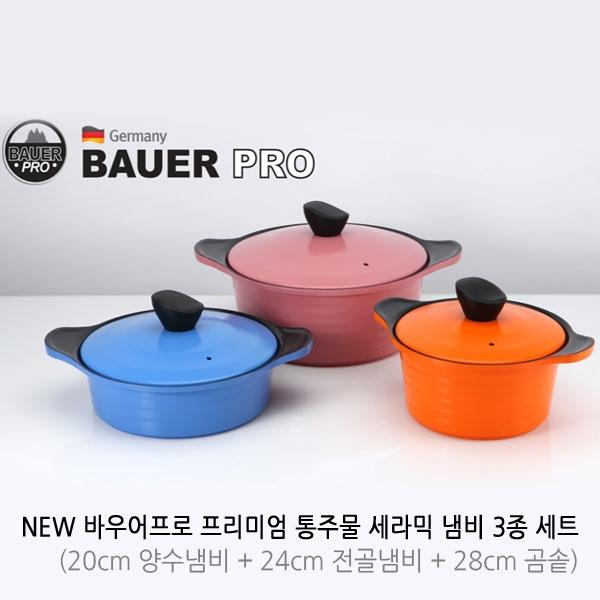[BAUER PRO GERMANY] NEW 바우어 프로 프리미엄 통주물 세라믹 냄비 3종 세트(20양수, 24전골, 28곰솥)