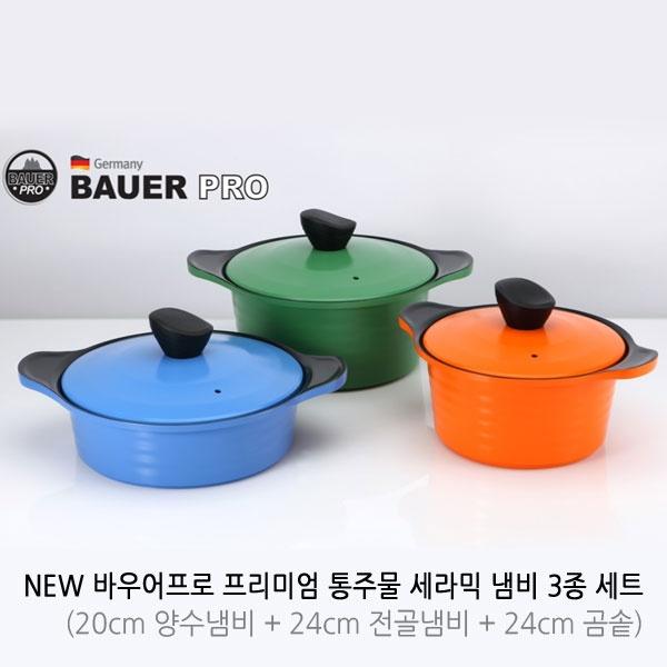 [BAUER PRO GERMANY] NEW 바우어 프로 프리미엄 통주물 세라믹 냄비3종 세트(20양수, 24전골, 24곰솥)