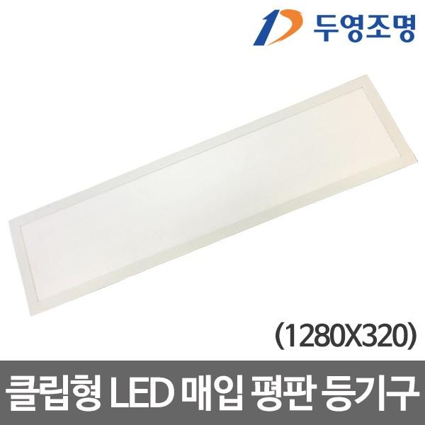 LED매입평판 1200*300 KS인증 (박스단위=6개) [50W]