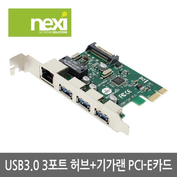 넥시 NX-U3PLEX (USB3.0 3포트/기가랜/PCI-E 카드) [NX888]