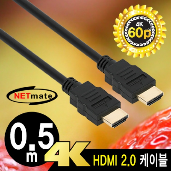 NETMate HDMI 케이블 [Ver2.0] 0.5M  [NMC-HB05Z]