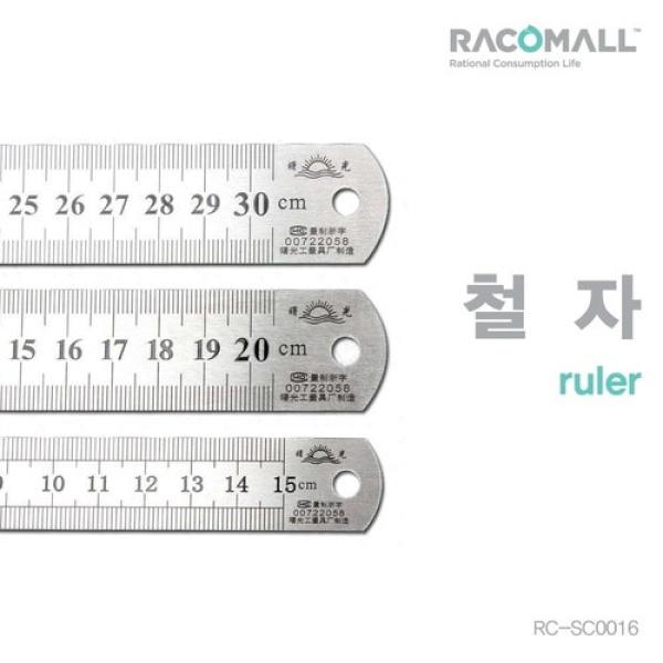 철자 (RC-SC0016) [길이선택] [30CM]