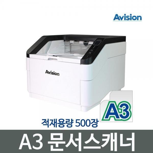 AD8120 A3 대용량 문서스캐너