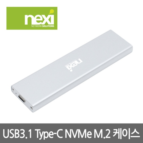 외장SSD 케이스, 넥시 USB3.1 M.2(NVMe) [SSD미포함][NX-U31NVME][NX834] [실버]