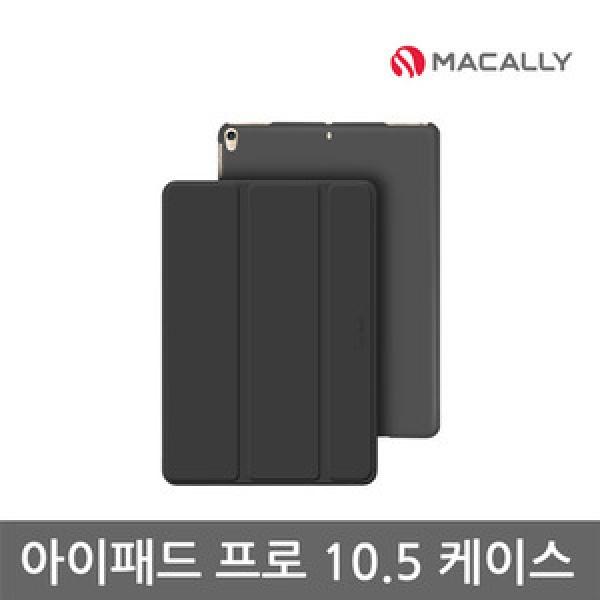 맥컬리 [iPad Pro2] 10.5 북스탠드 케이스 BSTANDPRO2S (2017)
