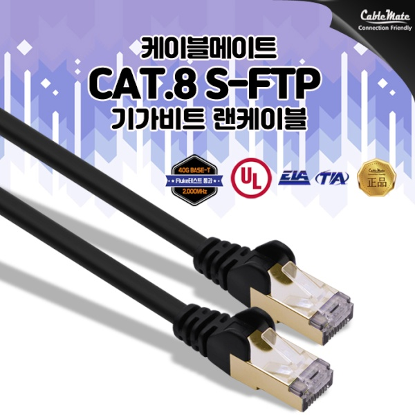 CAT.8 SFTP 기가비트 랜케이블 1M [CM-8LB01]