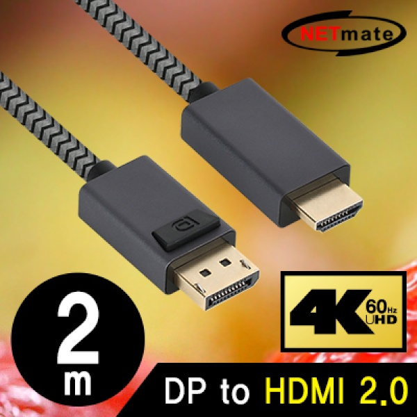 NETMate DisplayPort 1.2 to HDMI 2.0 케이블 2M [NMC-DH02A]