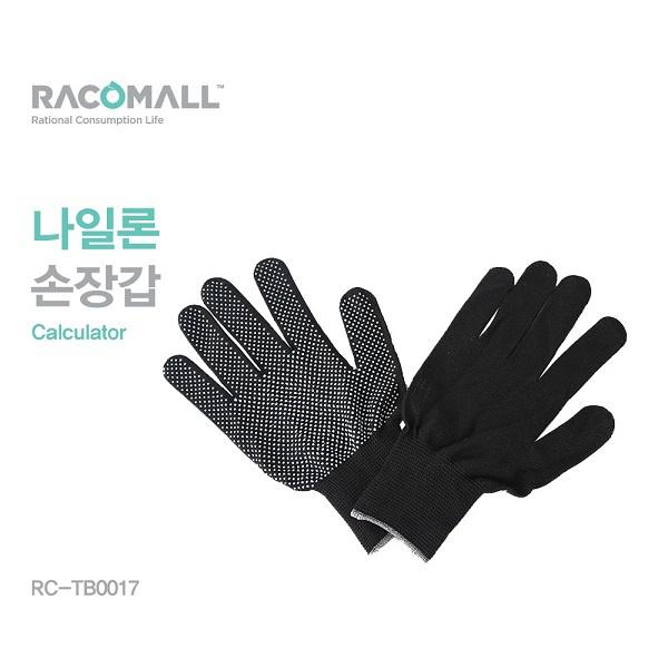 RC-TB0017 [나일론 장갑]
