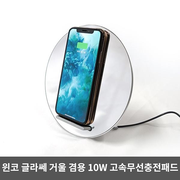 윈코 글라쎄 거울 10W 고속 무선 충전 패드 Qi 인증