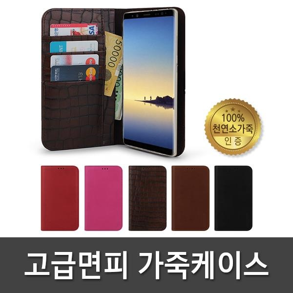 제니아 플립 천연가죽 케이스 [제품 선택] 갤럭시 노트10 플러스