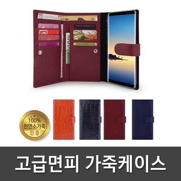 월렛크로커 천연가죽 케이스 [제품 선택] 갤럭시 노트10 플러스