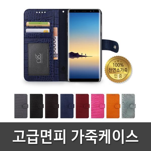 와일드크로커 천연가죽 케이스 [제품 선택] 갤럭시 노트10